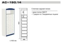 Стеллаж АС-190.14