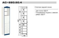 Стеллаж АС-220.50.4
