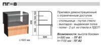 Прилавок демонстрационный ПГ-8