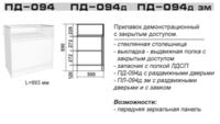 Прилавок демонстрационный ПД-094