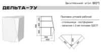 Прилавок угловой Дельта-7У