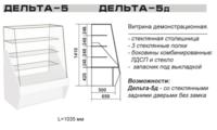 Витрина демонстрационная Дельта-5