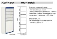 Стеллаж АС-190