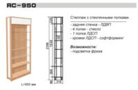 Стеллаж ЯС-950