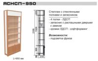 Стеллаж ЯСНСП-950